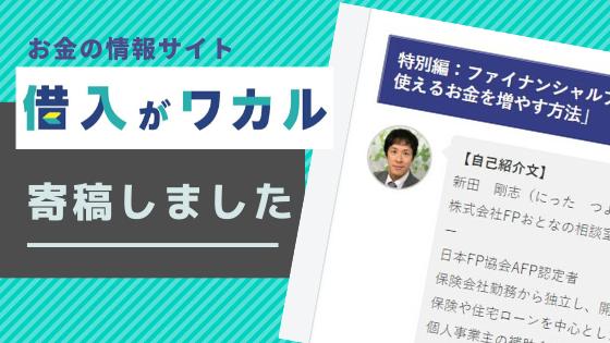 おとなの相談室大阪府松原市ファイナンシャルプランナーFP
