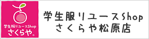 学生服リユースさくらや松原店
